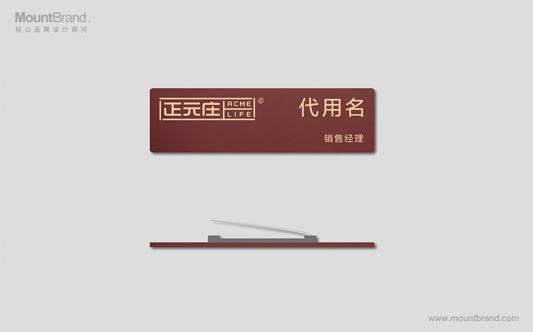 正元庄插图(2)