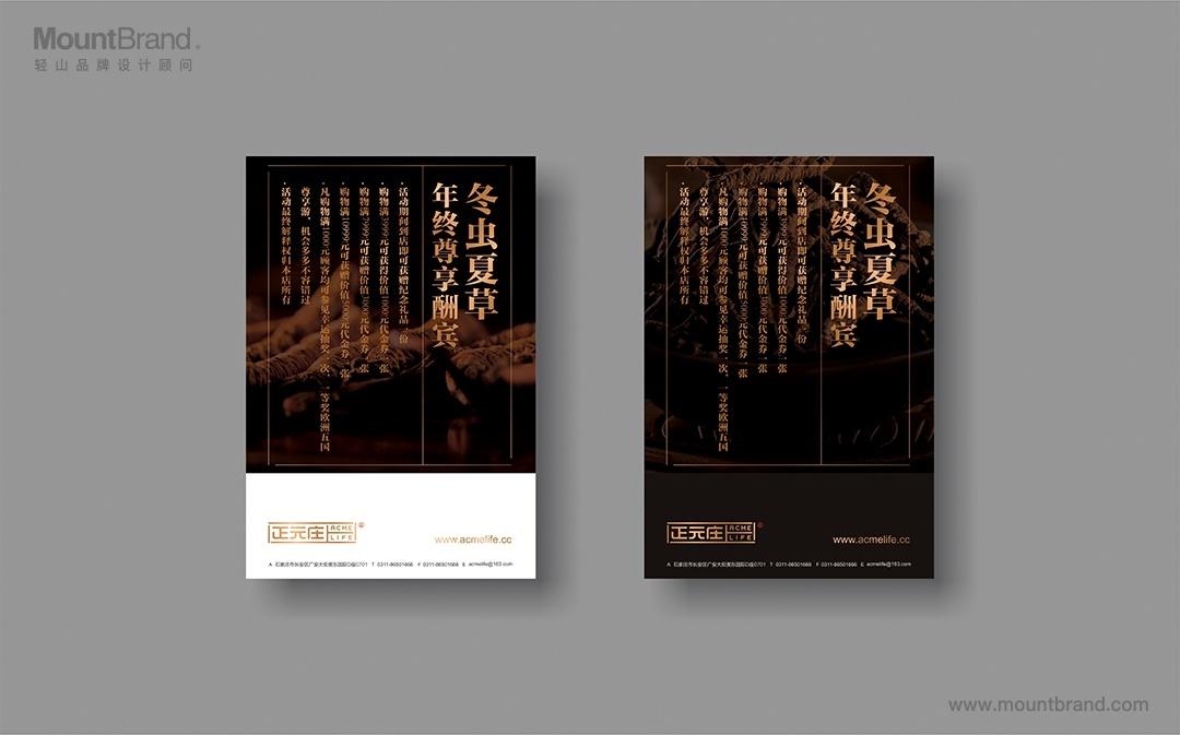 正元庄插图(4)