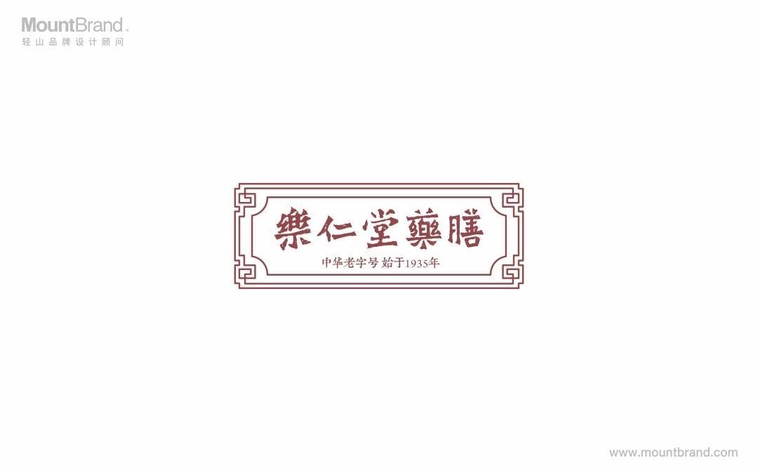 乐仁堂药膳插图