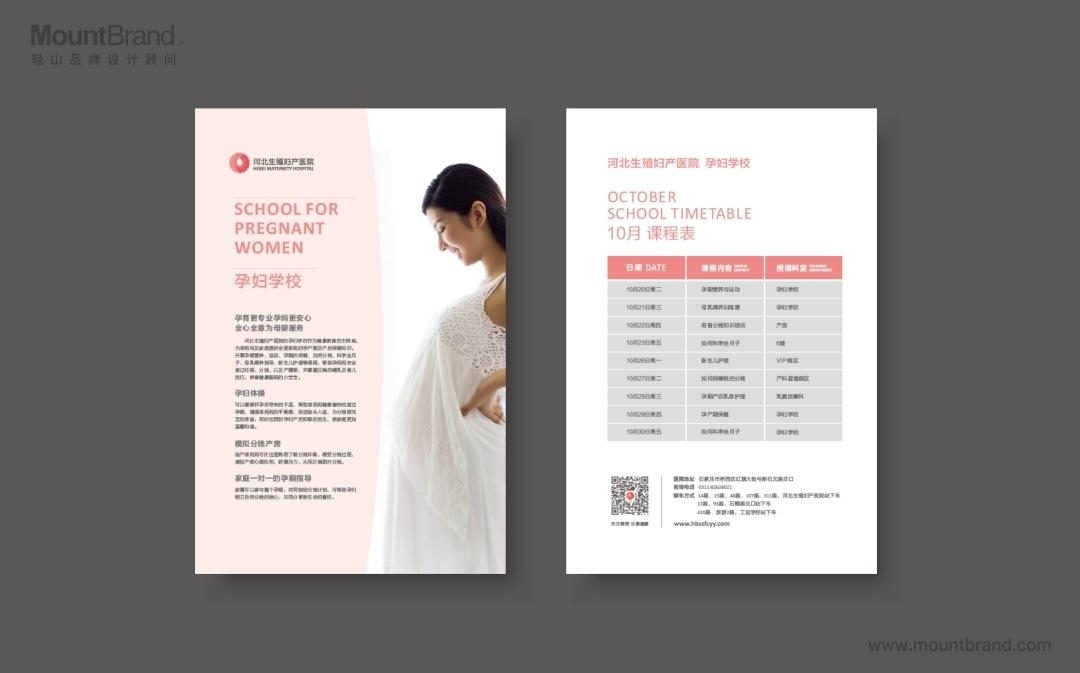 河北生殖妇产医院插图(7)