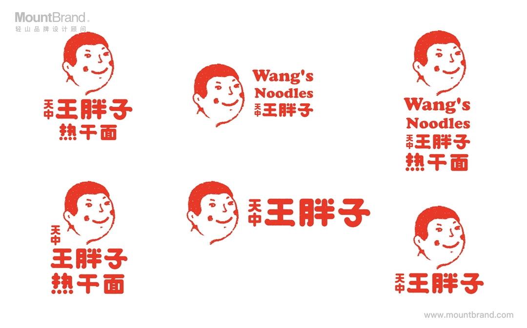 天中王胖子插图(2)