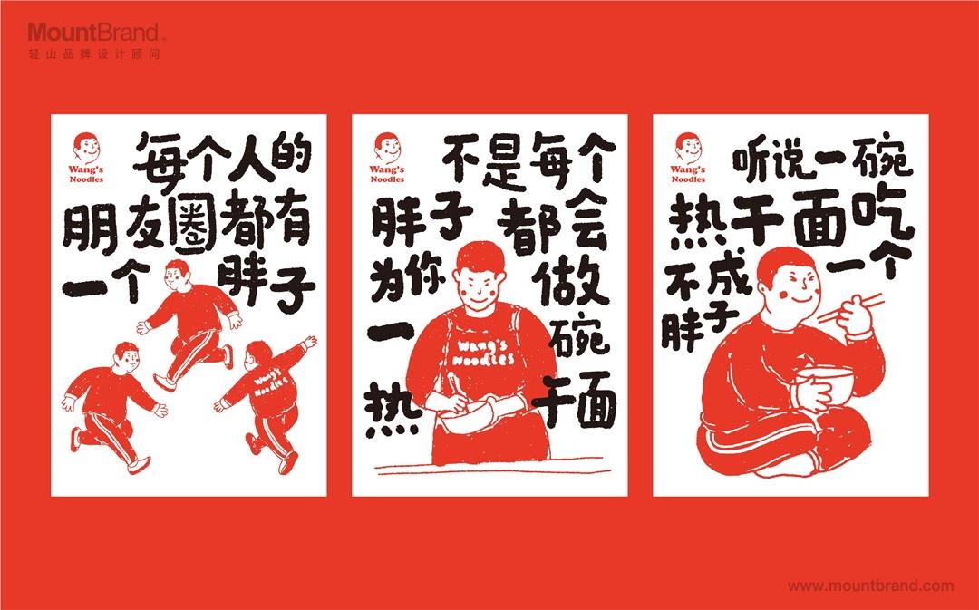 天中王胖子插图(6)