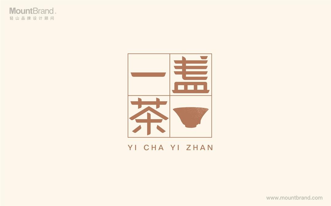 一茶一盏插图(1)