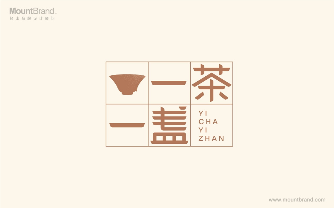 一茶一盏插图(3)