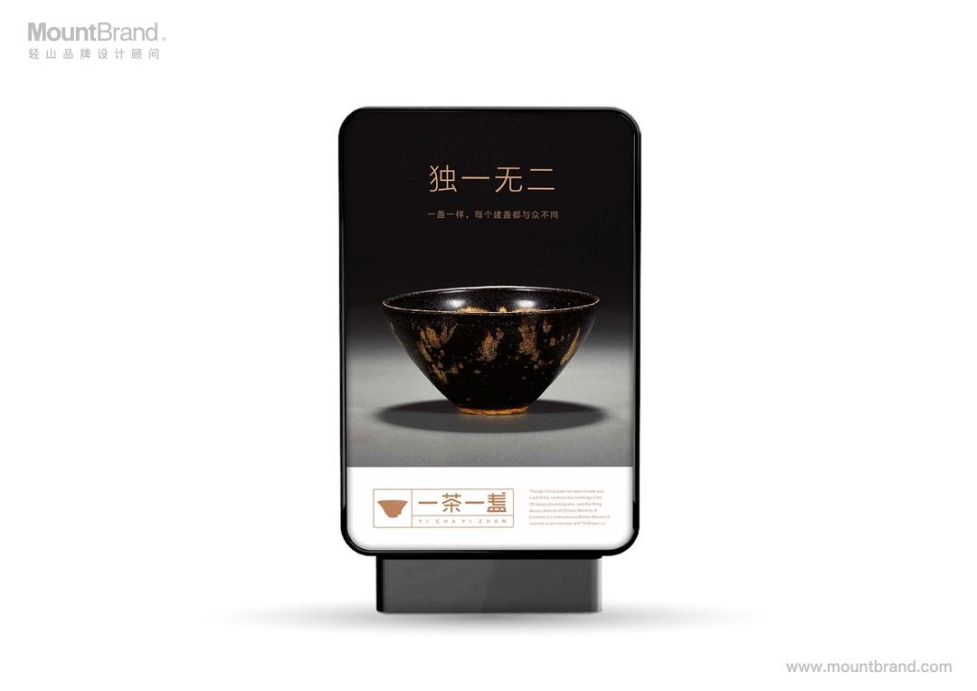 一茶一盏插图(20)