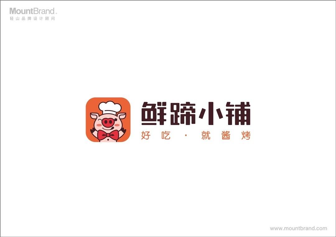 鲜蹄小铺插图(2)